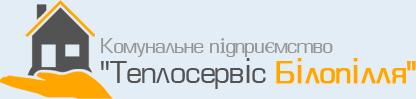 , Пільги, КП ТЕПЛОСЕРВІС БІЛОПІЛЛЯ, Сумська обл., Білопільський район, м. Білопілля